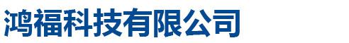 石家庄鸿福科技有限公司
